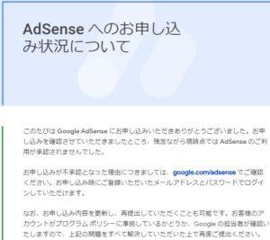 GoogleApsense審査結果