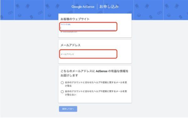 GoogleApsense申し込みページ02