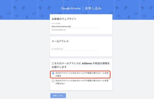 GoogleApsense申し込みページ03