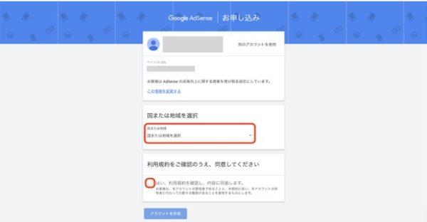 GoogleApsense申し込みページ04