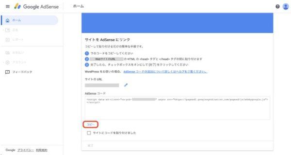 GoogleApsense申し込みページ06