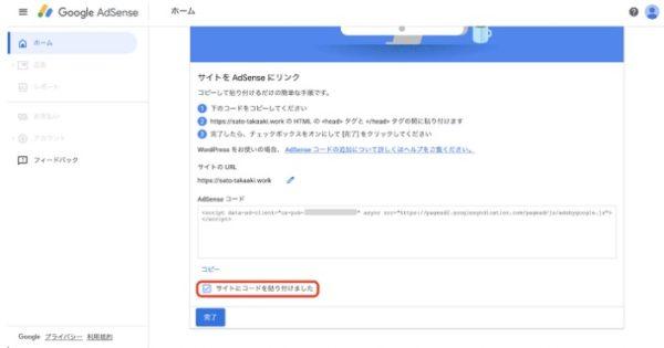 GoogleApsense申し込みページ07