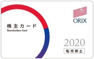 ORIX 株主カード
