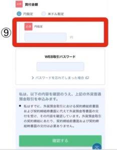 住信SBI銀行 円指定金額