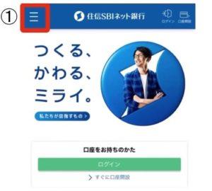 住信SBI銀行 ホームページ