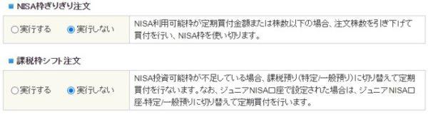 SBI証券外国株取引定期買付のNISA設定画面