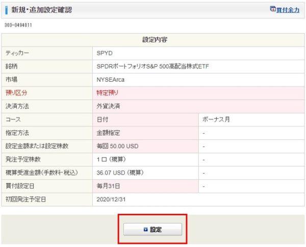SBI証券外国株取引定期買付の設定確認画面
