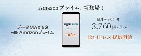 au データMAX 5G with amazon プライム