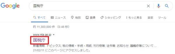 国税庁ホームページ検索