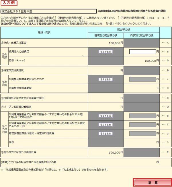 源泉徴収口座の配当控除の計算