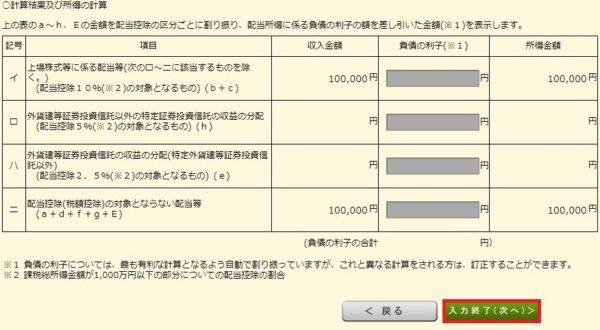 源泉徴収口座の配当控除の計算確認