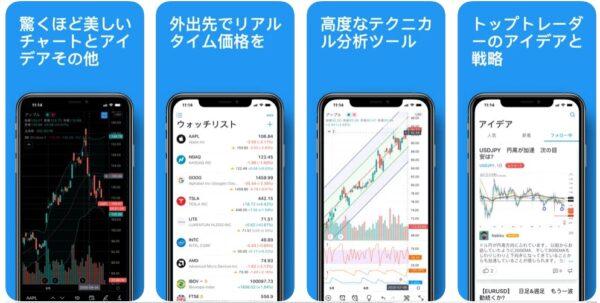 Trading viewアプリ版