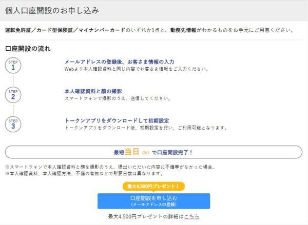 個人口座開設のお申し込みページ