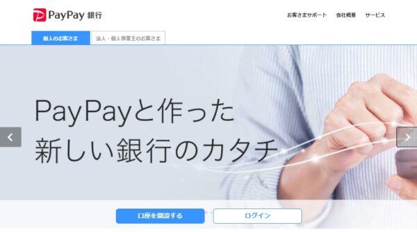 PayPay銀行トップページ