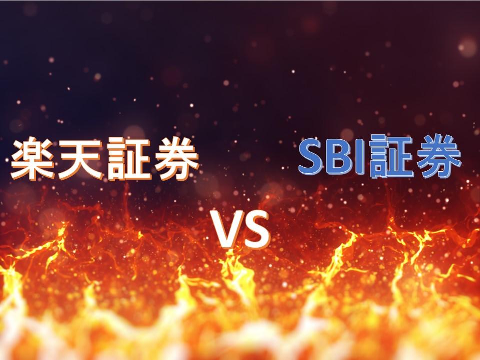 楽天証券 VS SBI証券